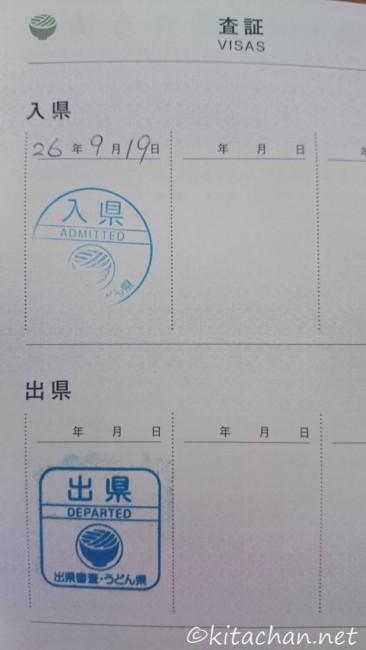 うどん県公式パスポート